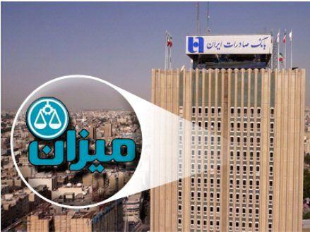سقف پرداخت به سپردهگذاران میزان ۲۰۰ میلیونی شد