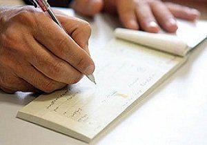چک های رمز دار در میان چک های وصول شده 70 درصدی شدند