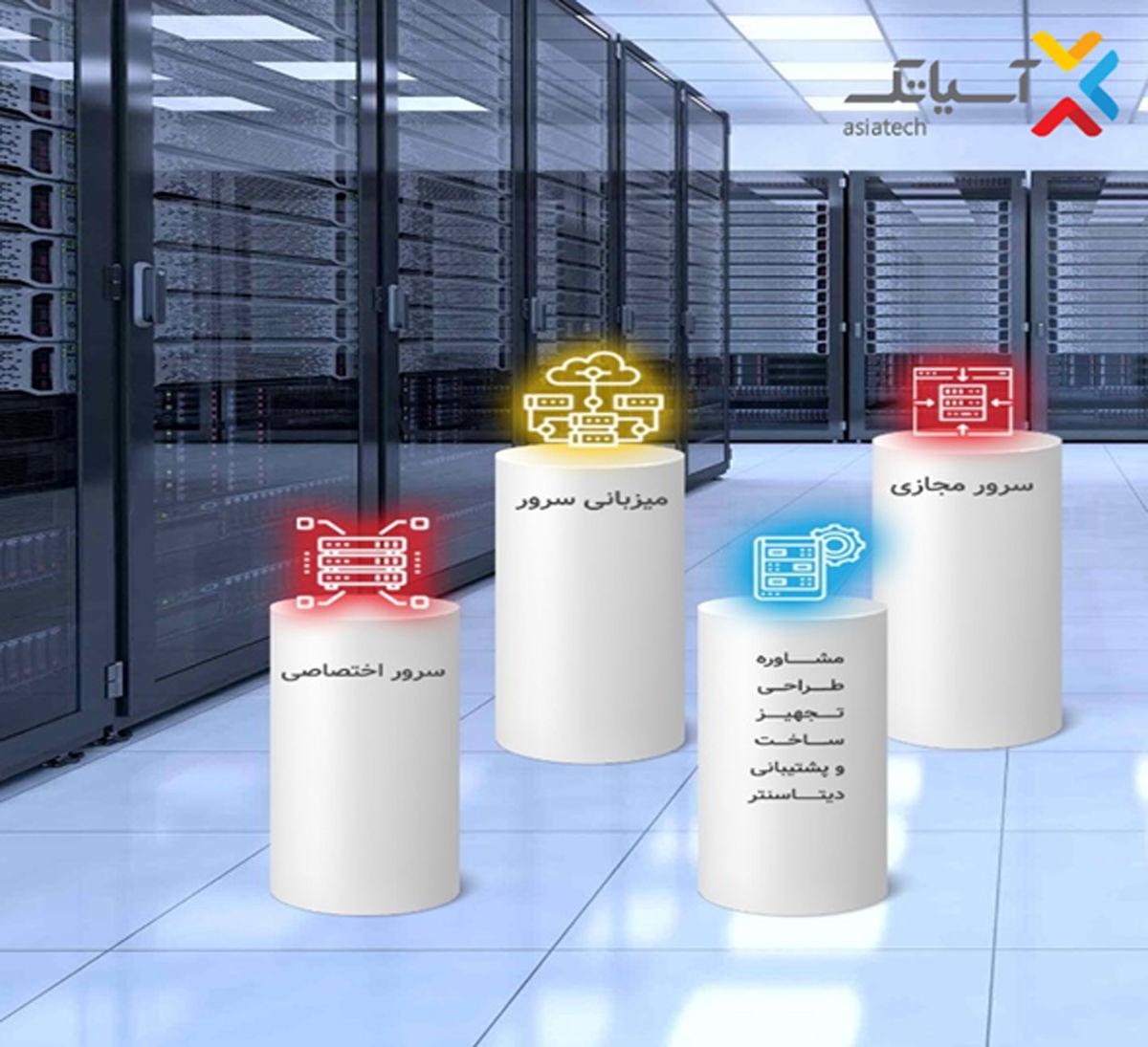 خدمات حوزه  IDC آسیاتک