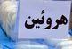 کشف محموله 150 کیلویی هرویین در مشهد/ یکی از عمده فروشان مواد مخدر دستگیر شد