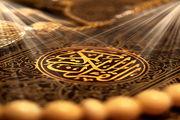 دانلود جز 30 قرآن پرهیزگار