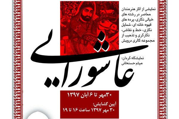 برگزاری نمایشگاه  آیینی عاشورایی در موزه فلسطین