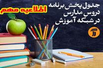 برنامه درسی شبکه آموزش برای دانش آموزان اعلام شد