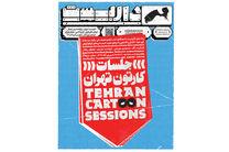 آشنایی با روند تولید انیمیشنهای کوتاه در «جلسات کارتون تهران»