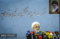 برگزاری نشست خبری سخنگوی قوه قضاییه در 22 مهر ماه