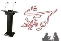 برگزاری کرسیهای آزاداندیشی بدون بیاخلاقی و در چارچوب قانون