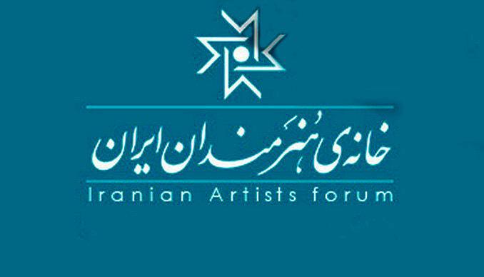 برنامههای موسیقی خانه هنرمندان ایران در شش ماه نخست سال ۱۳۹۷