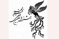 سی و هفتمین جشنواره فیلم فجر در همدان برگزار می شود