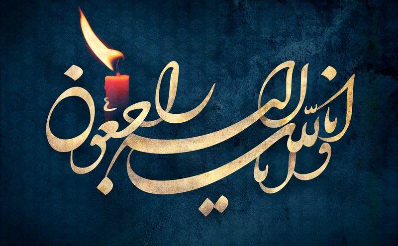 انجمن خرمآبادیهای مقیم تهران درگذشت مادر علی صارمیان را تسلیت گفت