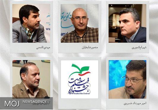 اعلام داوران بخش تلویزیونی و گزارشهای خبری جشنواره سلامت