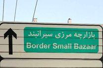 ساماندهی بازارچه سیرانبند بانه در دستور کار مجدد وزارت کشور