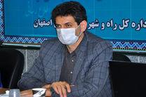 ثبت املاک تحت تملک سرپرستان خانوار در اصفهان اجباری میشود