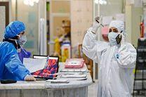 شناسایی 1568 بیمار جدید  مبتلا به کرونا در اصفهان / 332 نفر بستری شدند