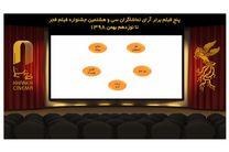نتایج آرای مردمی تا پایان روز هشتم جشنواره فیلم فجر اعلام شد