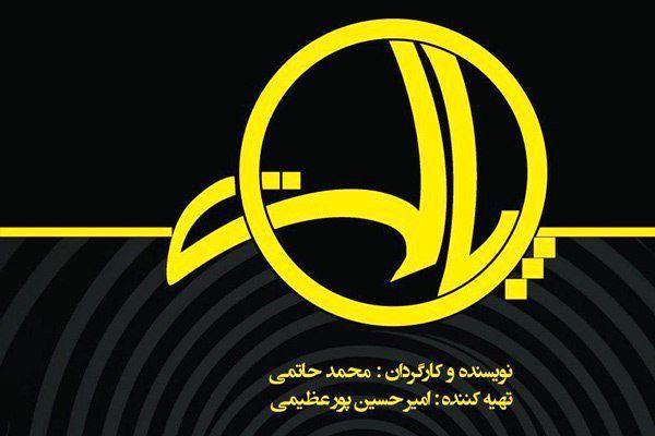 آغاز «پالت» محمد حاتمی از 28 خرداد