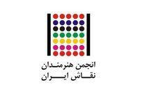 رونمایی ازکتاب «کارنمای اعضای زیر 40 سال» انجمن هنرمندان نقاش