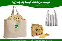 نان را فقط در کیسههای پارچهای خریداری کنید