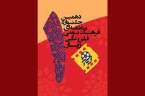 جشنواره فیلم ژیار از 18 اردیبهشت برگزار می شود