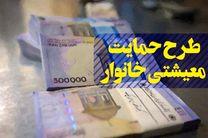 پرداخت بسته حمایت معیشتی ۴۱۹ هزار و ۳۰۴ خانوار جدید تایید شد