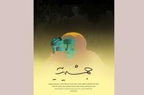 فیلم سینمایی جمشیدیه ساخته یلدا جبلی اکران آنلاین می شود