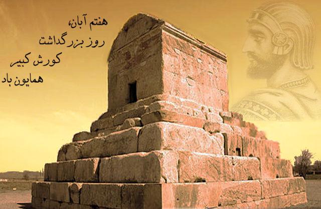 7 آبان روز جهانی کوروش کبیر/ بزرگترین پادشاه در تاریخ ایران