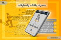 امکانات جدید به همراه بانک پاسارگاد افزوده شد