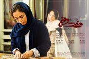 حضور فیلم سینمایی هفت و نیم در جشنواره فیلم سوئیس