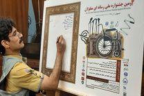 میزبانی نصف جهان از تلاشگران معلول رسانه ای کشور