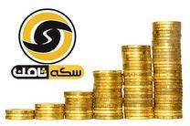 برگزاری اولین دادگاه متهمان پرونده سکه ثامن در ۱۸ دی