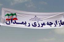 مرز ریمدان توسط مرزبانی پاکستان بازگشایی شد