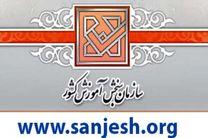 تمهیدات بهداشتی سازمان سنجش برای برگزاری آزمونهای سراسری
