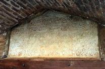 یک کتیبه ارزشمند تاریخی در قزوین کشف شد
