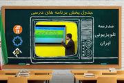 برنامه مدرسه تلویزیونی ایران برای چهار شنبه ۳۰ مهر ۹۹