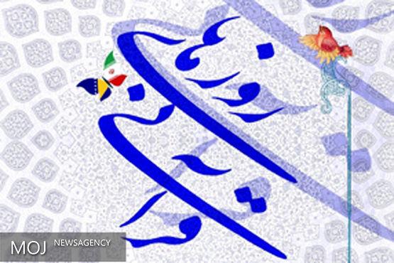 «روزهای قرآنی» ایران در بوسنی و هرزگوین برگزار میشود