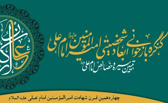 کنگره بازخوانی ابعاد شخصیتی امام علی(ع) در اصفهان برگزار میشود