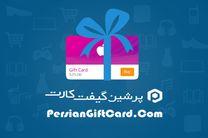 خرید گیفت کارت ارزان از سایت پرشین گیفت کارت