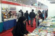 برگزاری نمایشگاه کتاب ایران و افغانستان به دلیل حملات تروریستی لغو شد