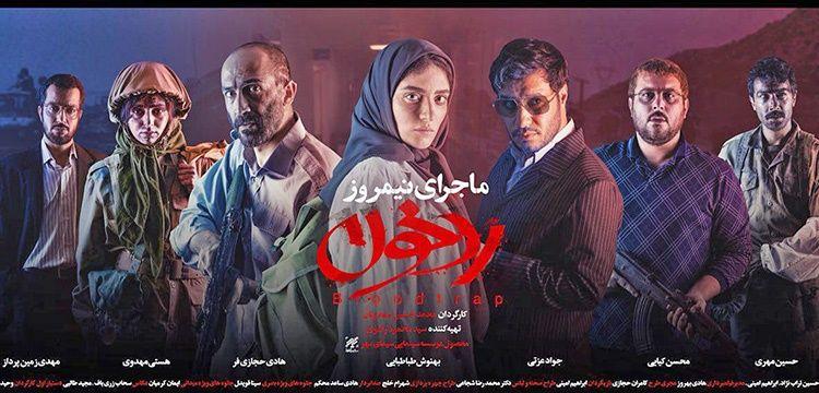 مجوز نمایش ماجرای نیمروز 2 و مسخره باز صادر شد