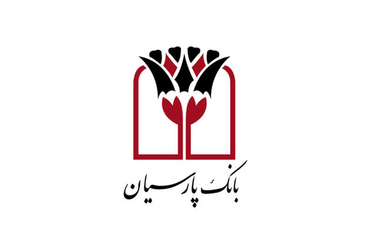 پیام تبریک مدیرعامل بانک پارسیان به مناسبت ولادت حضرت زینب (س) و روز پرستار