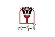 واگذاری بالغ بر 24،500 میلیارد ریال املاک مازاد طی هشت ماهه نخست سال جاری/ برنامه های چابک سازی در دستور کار بانک پارسیان