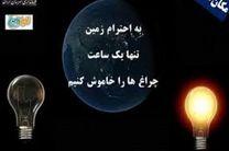 زمین فردا به مدت یک ساعت خاموش می شود