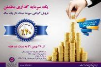آغاز عرضه فروش اوراق گواهی سپرده سرمایه گذاری بانک ایران زمین، با نرخ ۲۰ درصد