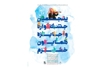 اسامی برگزیدگان پنجمین جشنواره و جایزه همایون خرّم اعلام شد