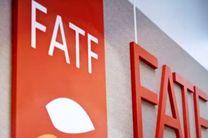 مهلت FATF به ایران 4 ماه تمدید شد