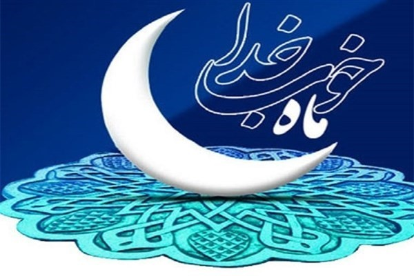 اعمال شب و روز اول ماه مبارک رمضان چیست؟