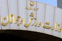 اقدامات وزارت ورزش و جوانان در حوزه بانوان