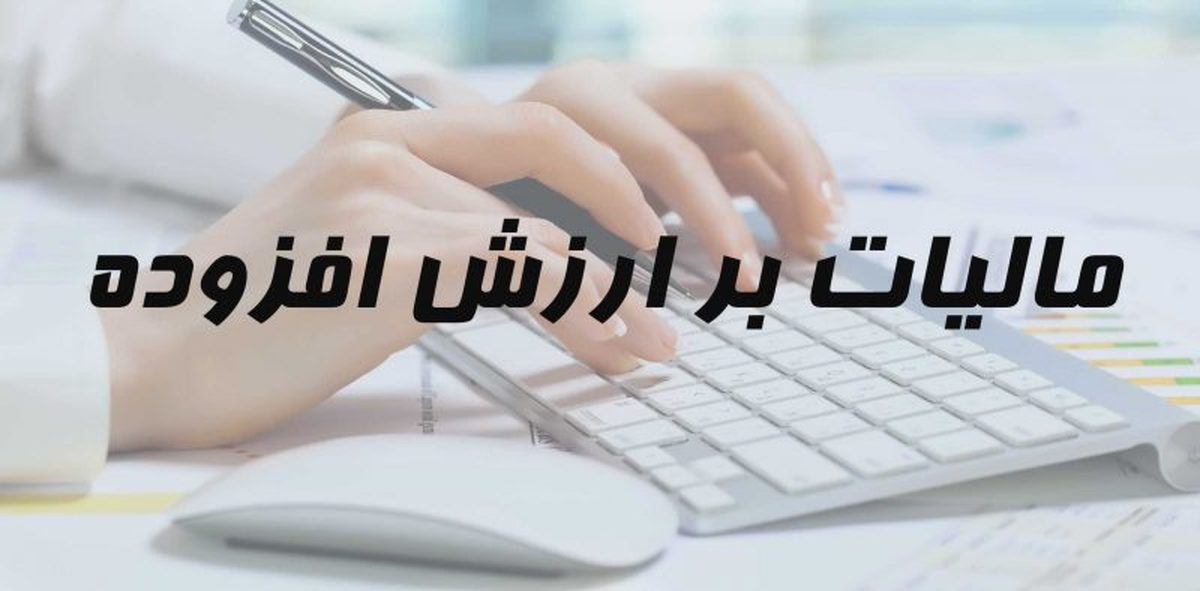 مهلت ارائه اظهارنامه مالیات بر ارزش افزوده تا ۱۵ بهمن ماه تمدید شد