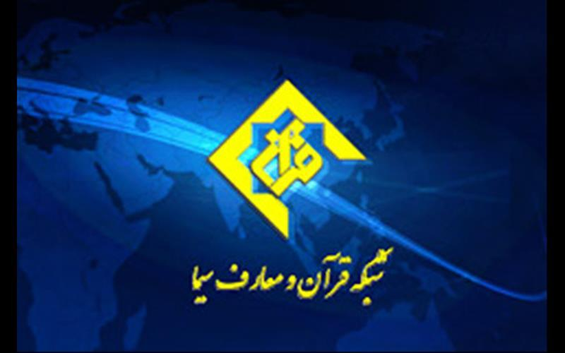 ویژه برنامههای شبکه قرآن و معارف در ایام شهادت امام صادق(ع)