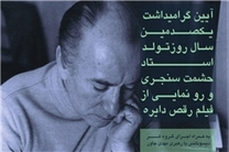گرامیداشت یکصدمین سالروز تولد حشمت سنجری برگزار میشود