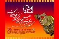 معرفی نامزدهای بخش مسابقه تبلیغات سینما جشنواره اصفهان